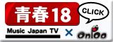 青春18 Music Japan TV