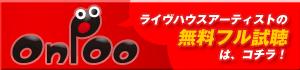 ライヴハイスアーティストの無料フル試聴はコチラ!→ONPOO