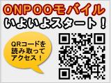 ONPOOモバイル開始!
